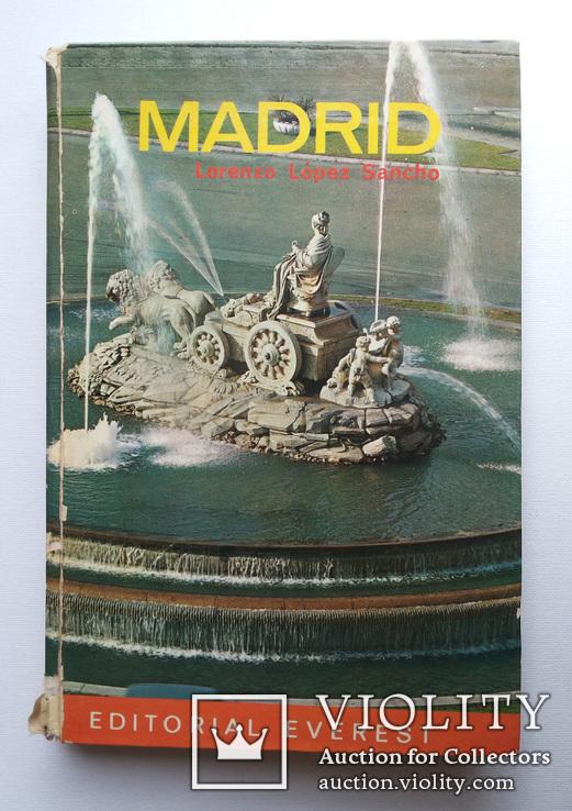 Мадрид путеводитель карта Everest 1969, фото №2