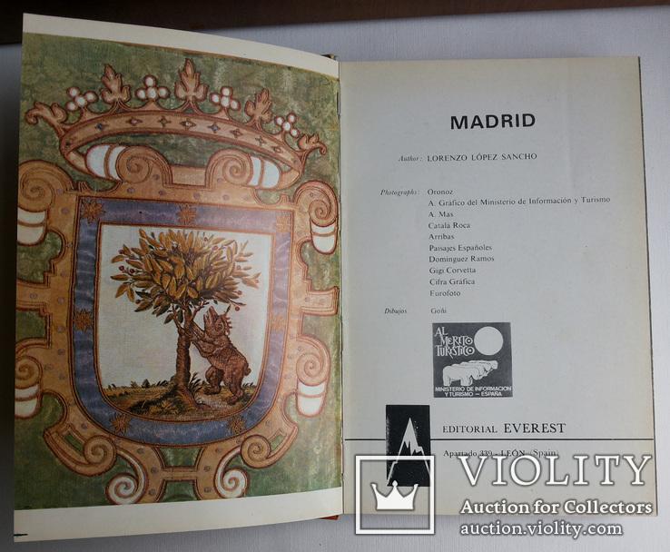 Мадрид путеводитель карта Everest 1969, фото №4