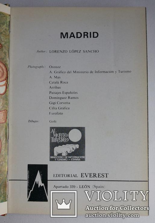 Мадрид путеводитель карта Everest 1969, фото №5