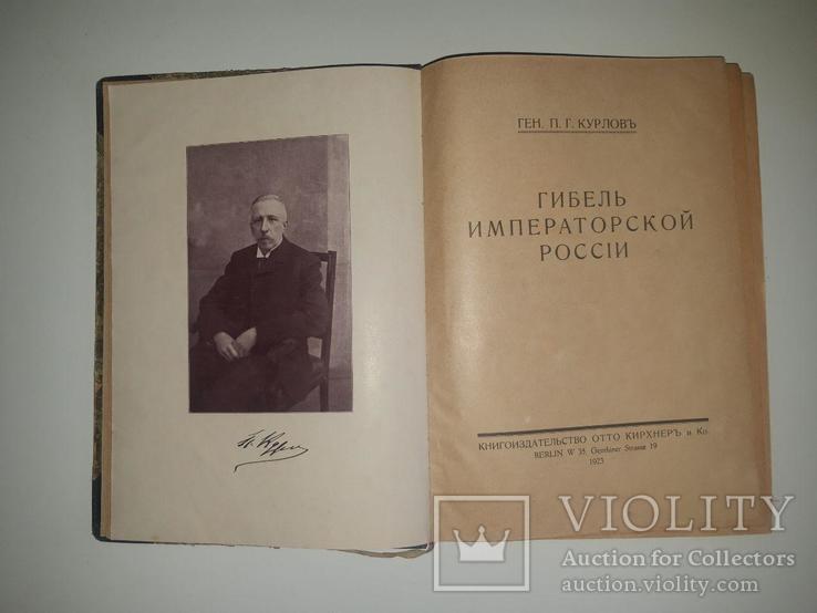 Гибель Императорской России. П. Г. Курлов. Берлин. 1923 год.