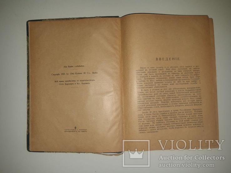 Гибель Императорской России. П. Г. Курлов. Берлин. 1923 год., фото №6