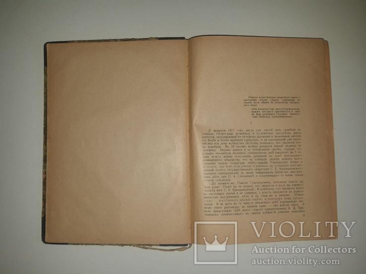 Гибель Императорской России. П. Г. Курлов. Берлин. 1923 год., фото №7