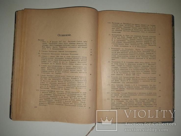 Гибель Императорской России. П. Г. Курлов. Берлин. 1923 год., фото №10