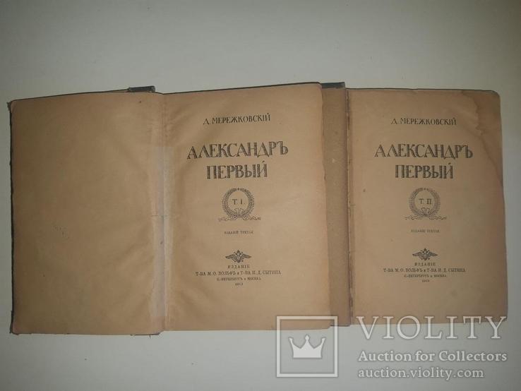 Александр Первый. Д. Мережковский. 2 тома. 1913 год