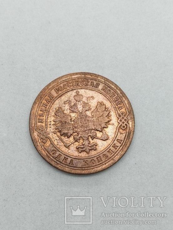 Царская Россия 1 копейка 1901 n3096, фото №3