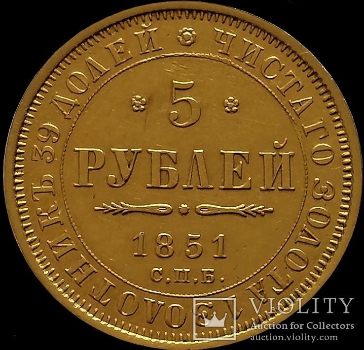 5 рублів 1851 року, золото