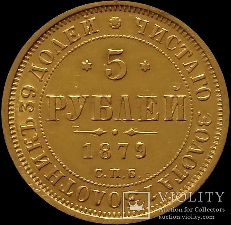 5 рублів 1879 року
