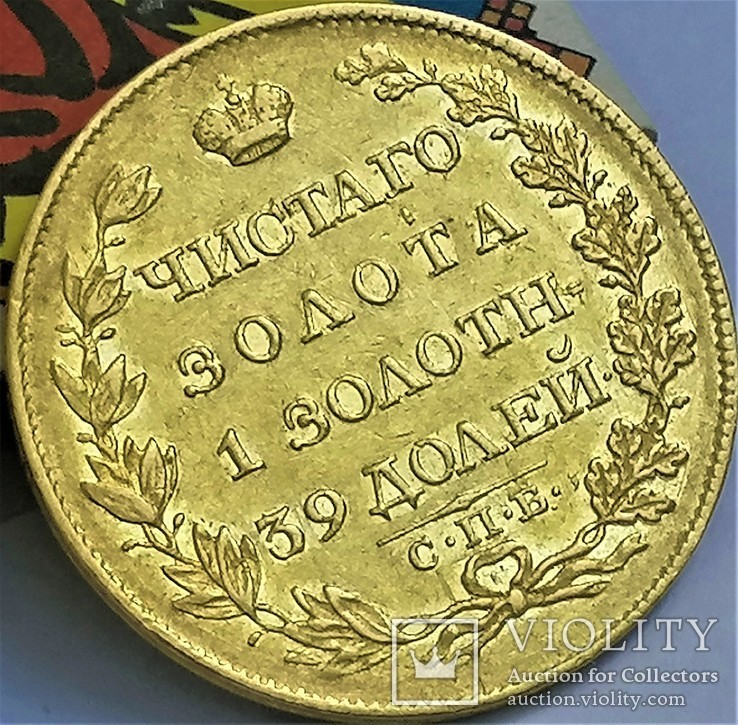 5 рублів 1817 року, фото №9