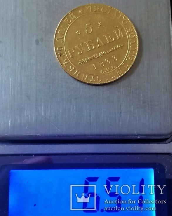 5 рублів 1833 року, фото №4