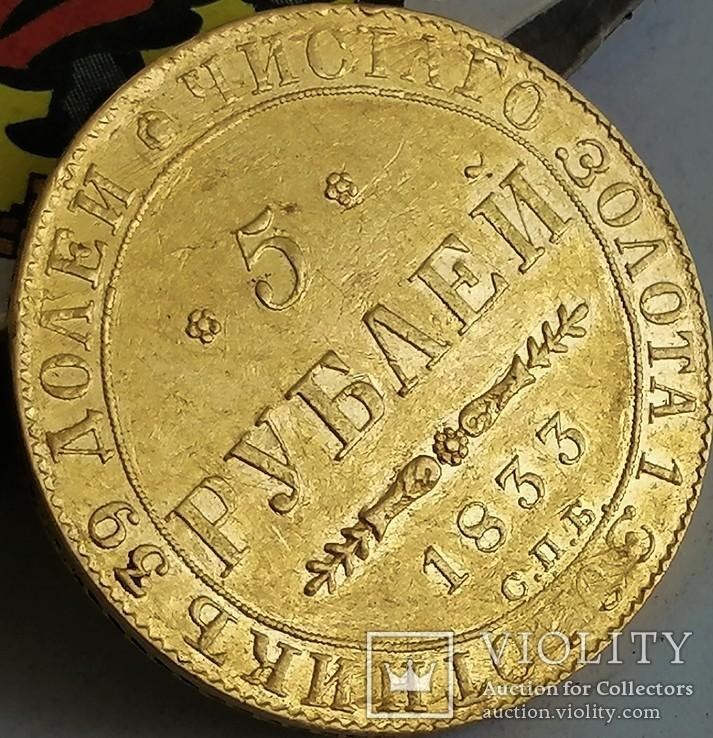 5 рублів 1833 року, фото №11
