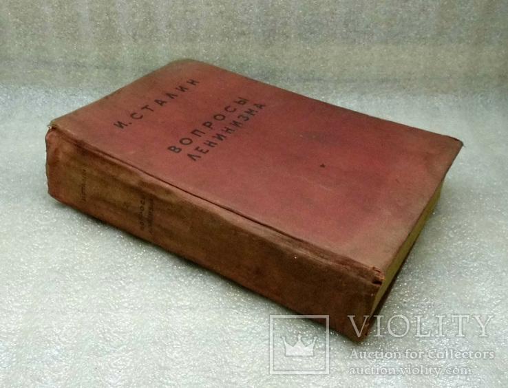 Книга сталин вопросы ленинизма, фото №3