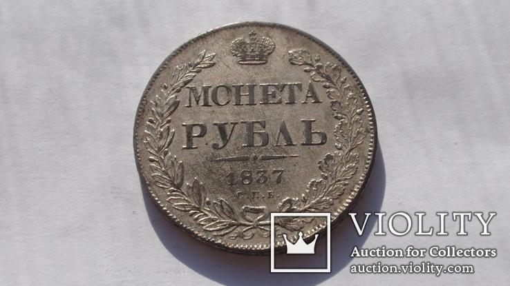 Рубль 1837 год копия периода Николай I, фото №5