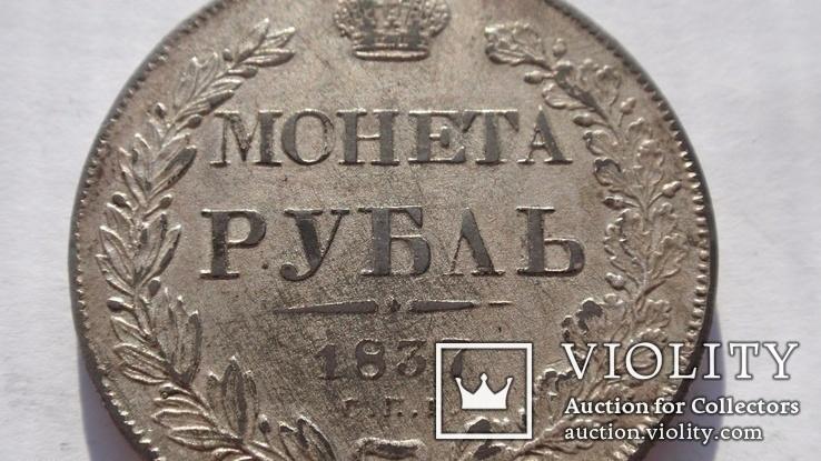 Рубль 1837 год копия периода Николай I, фото №6
