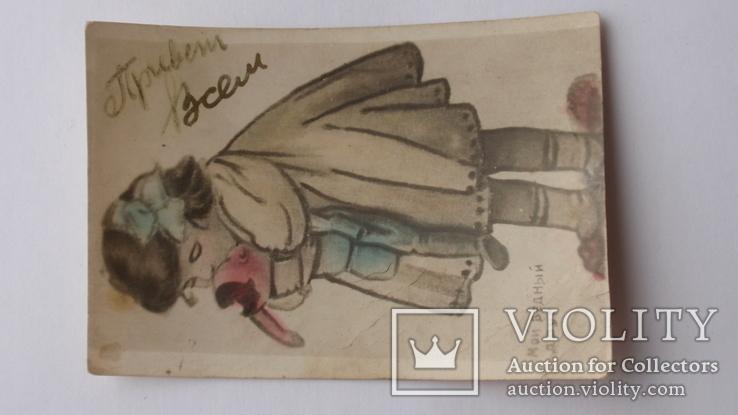 """Поздравительная открытка """"Привет всем"""" 1941 год, фото №3"""