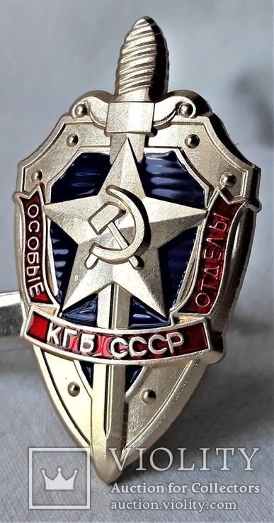 Особые Отделы КГБ СССР, копия (2), фото №3