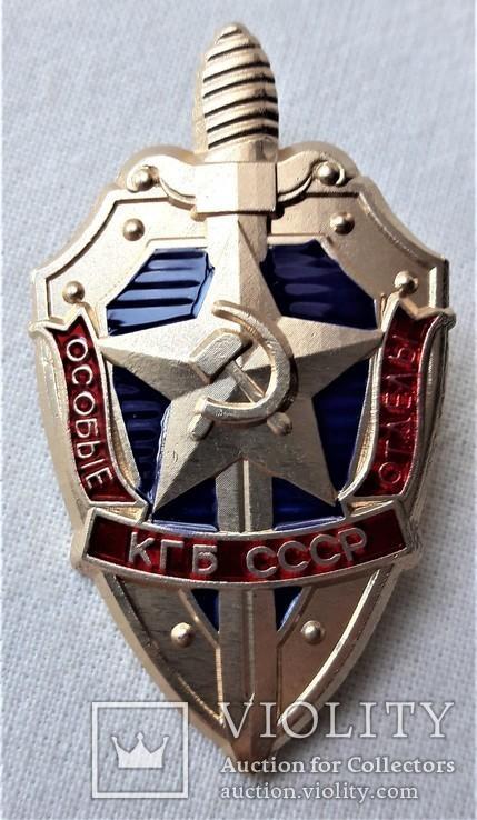 Особые Отделы КГБ СССР, копия (2), фото №6