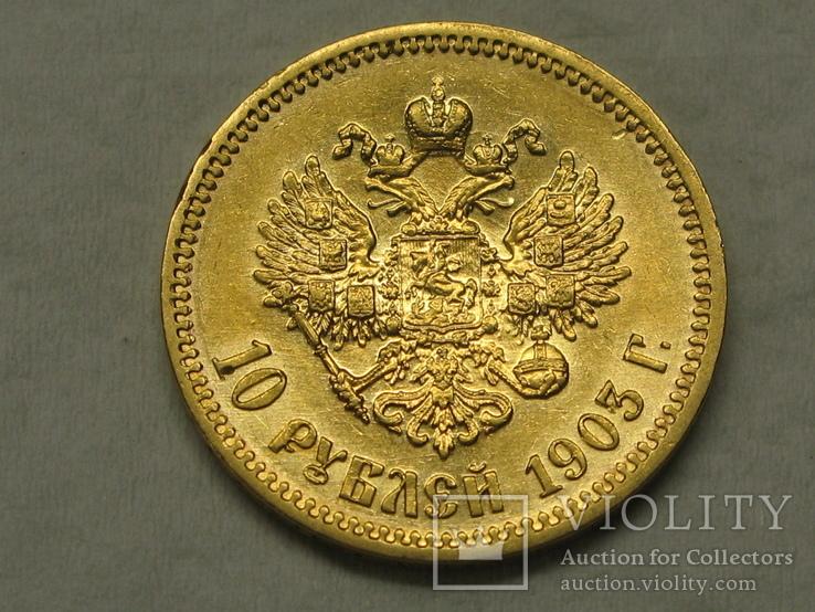 10 рублей 1903 АР