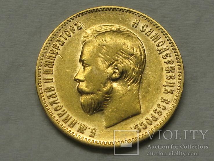 10 рублей 1903 АР, фото №6