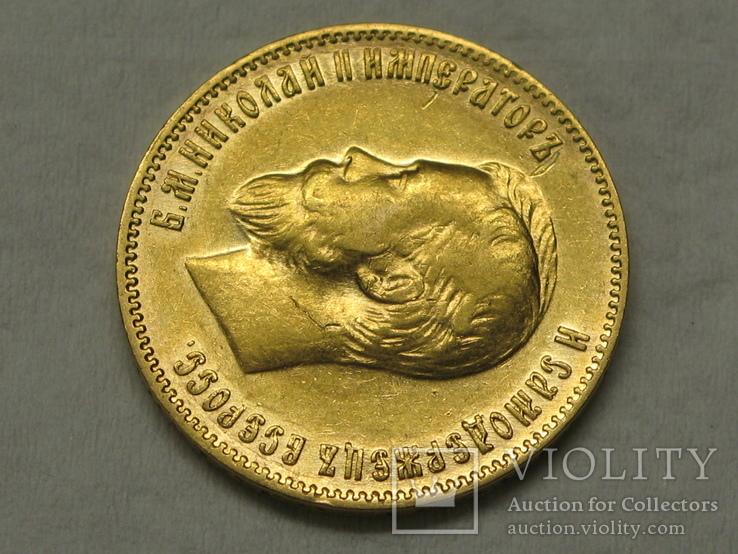 10 рублей 1903 АР, фото №7