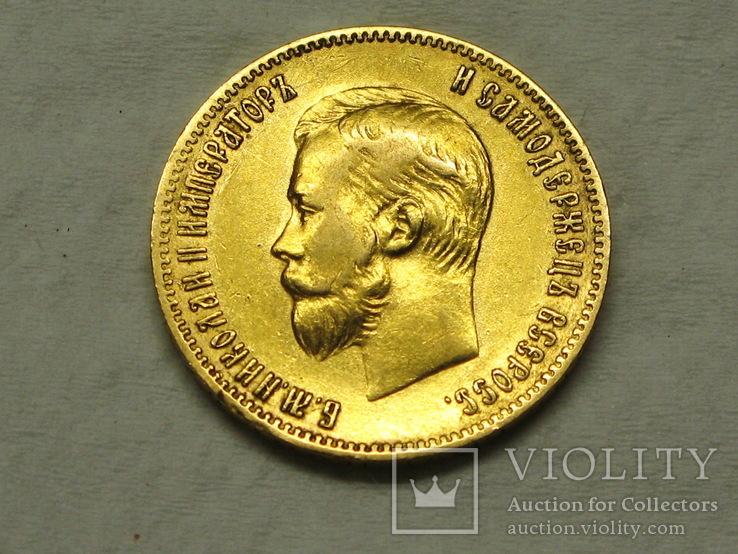 10 рублей 1901 АР, фото №6