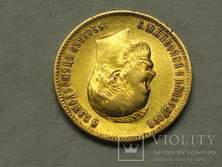10 рублей 1901 АР, фото №8