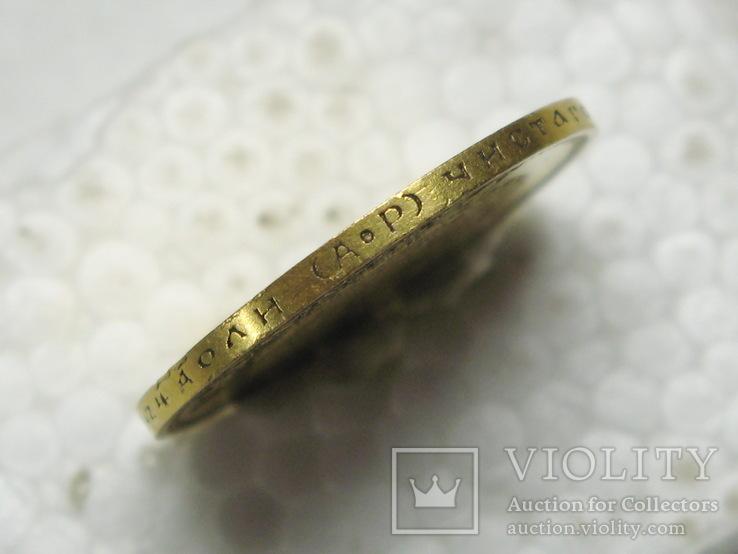 10 рублей 1901 АР, фото №10