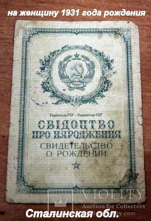 Свидетельство о рождении.(Украина.Донецкая обл) на женщину 1931 г.р, фото №2