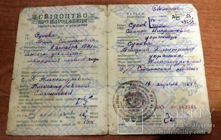 Свидетельство о рождении.(Украина.Донецкая обл) на женщину 1931 г.р, фото №3