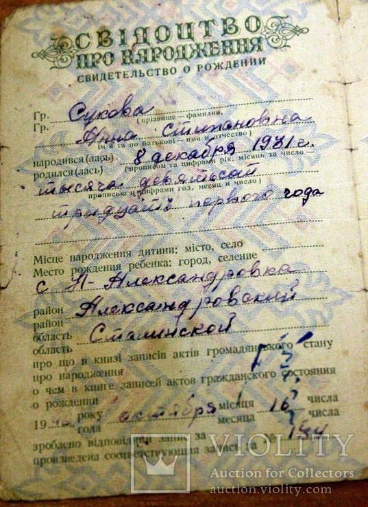 Свидетельство о рождении.(Украина.Донецкая обл) на женщину 1931 г.р, фото №4