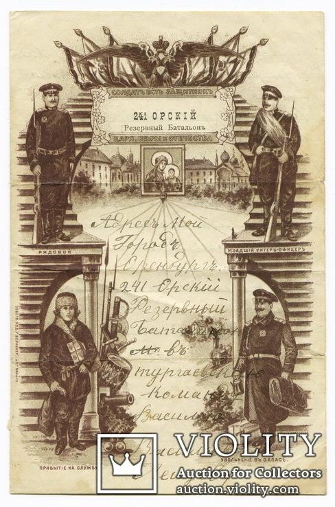 Письмо на бланке 241-го Орского резерв. бат. Василия Лещева. 1907 г.