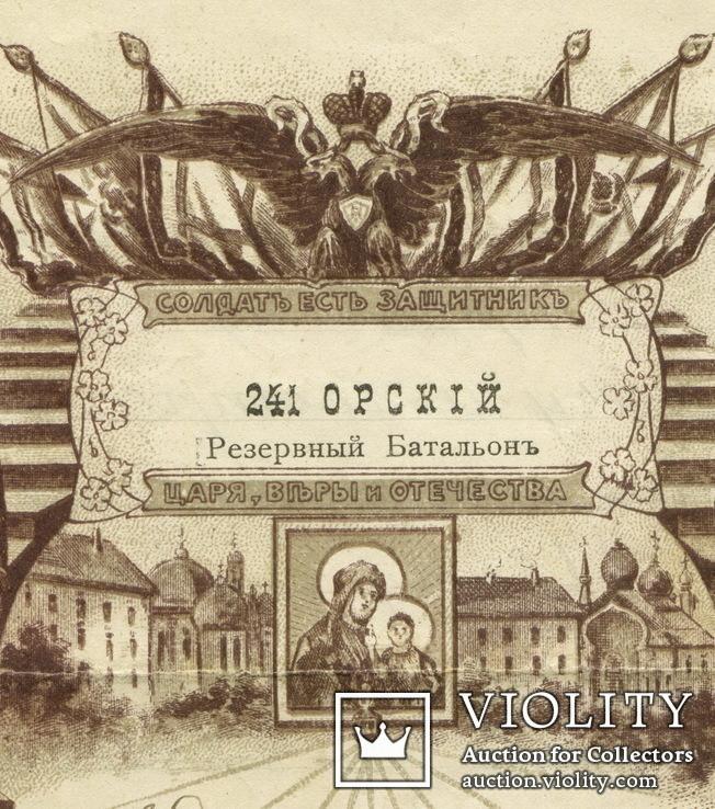 Письмо на бланке 241-го Орского резерв. бат. Василия Лещева. 1907 г., фото №3