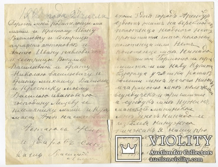 Письмо на бланке 241-го Орского резерв. бат. Василия Лещева. 1907 г., фото №6