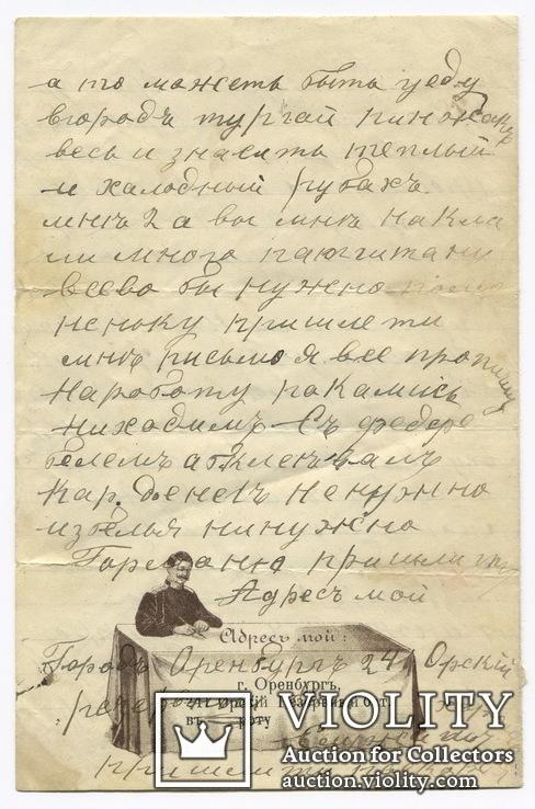 Письмо на бланке 241-го Орского резерв. бат. Василия Лещева. 1907 г., фото №7