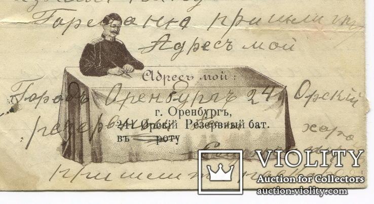 Письмо на бланке 241-го Орского резерв. бат. Василия Лещева. 1907 г., фото №8