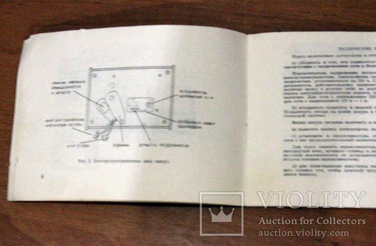 "Электрофон "" Аккорд""-инструкция и схема, фото №5"