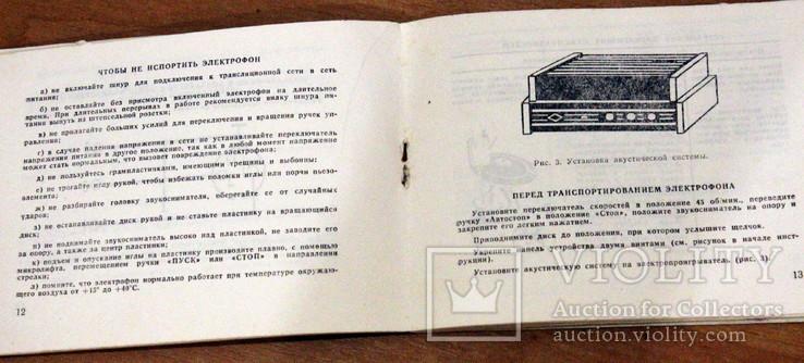 "Электрофон "" Аккорд""-инструкция и схема, фото №6"