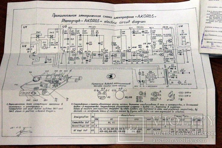 "Электрофон "" Аккорд""-инструкция и схема, фото №9"