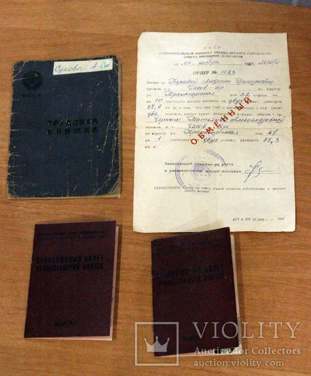 Трудовая книжка (1955) и два профсоюзных билета + справка, фото №2