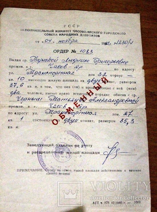 Трудовая книжка (1955) и два профсоюзных билета + справка, фото №4