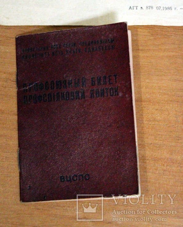 Трудовая книжка (1955) и два профсоюзных билета + справка, фото №5