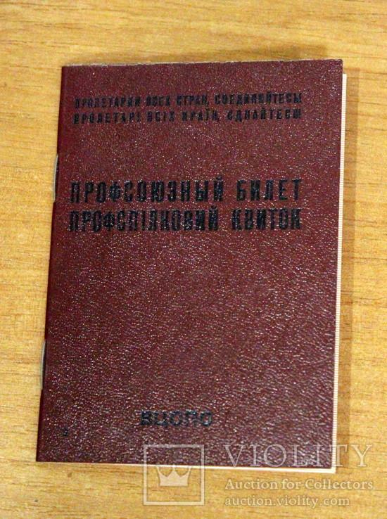 Трудовая книжка (1955) и два профсоюзных билета + справка, фото №6