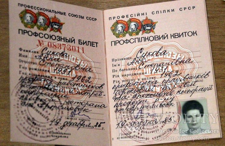 Трудовая книжка (1955) и два профсоюзных билета + справка, фото №8