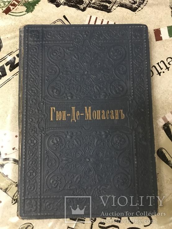 Ги де Мопассан Иллюстрированное собрание сочинений