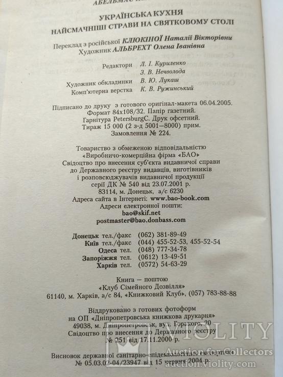 Українська кухня 2005р., фото №5