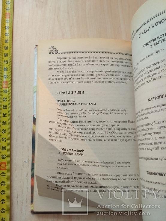 Українська кухня 2005р., фото №6
