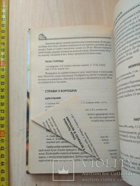 Українська кухня 2005р., фото №7