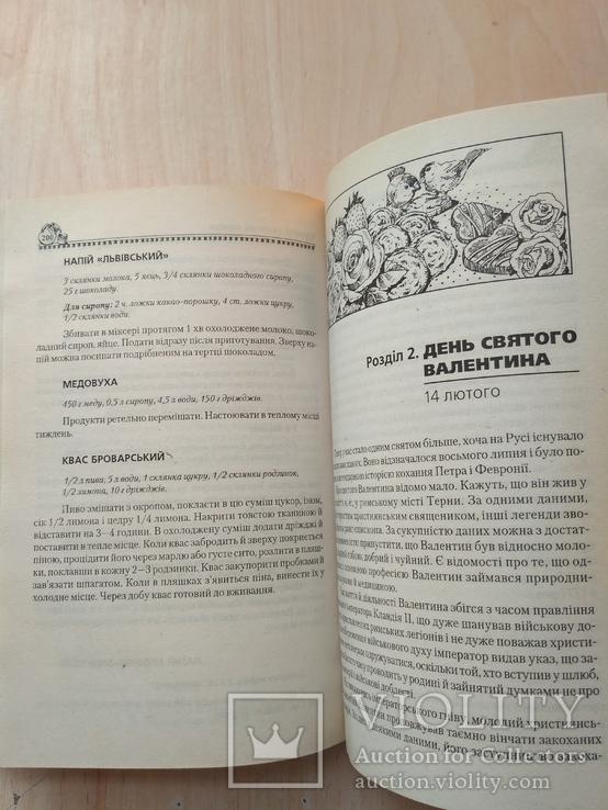 Українська кухня 2005р., фото №8