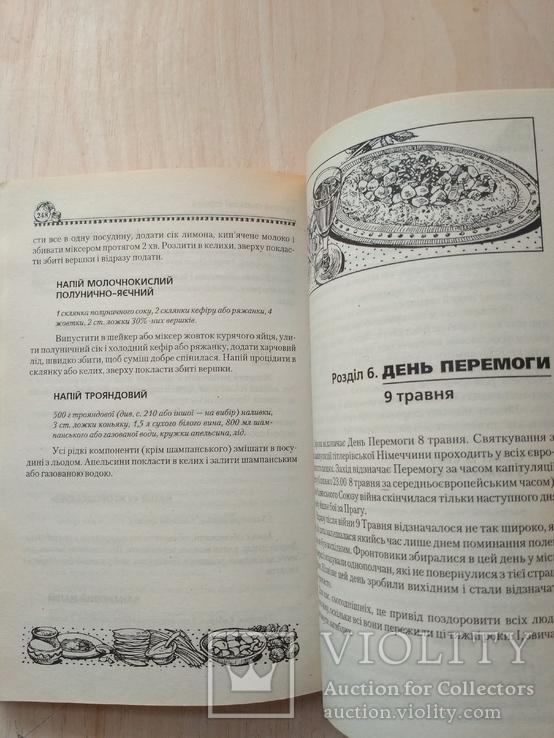 Українська кухня 2005р., фото №9