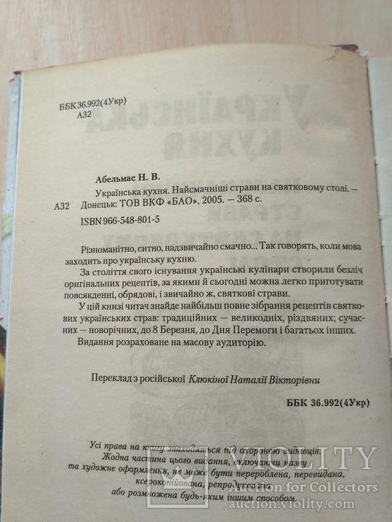 Українська кухня 2005р., фото №11