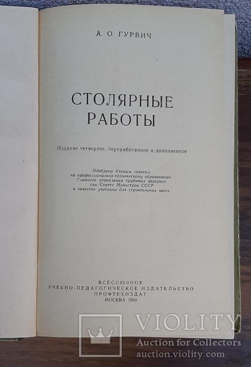 Столярные работы . А.О.Гурвич 1960 год, фото №3